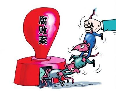 宜昌多名官员落马背后:开发商行贿数百万省近