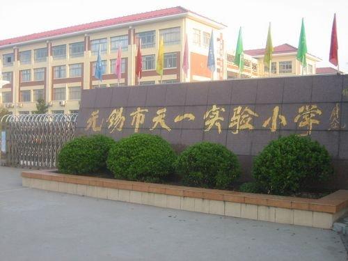 阳光100:一站式教育体系 领跑锡城教育地产图片