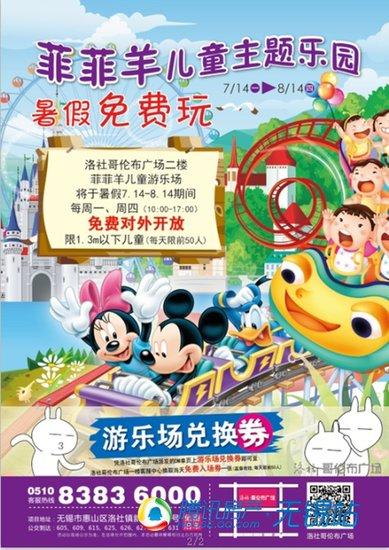 儿童主题乐园  暑期免费玩