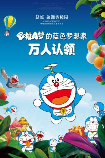 哆re咪乐谱音乐之声-从台湾到北京 哆啦A梦巡展登陆无锡!   哆啦A梦诞生于2112年9月3日