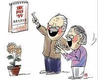 重阳节带着父母一起过