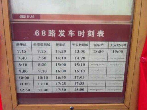 江阴天安数码城又添别墅68路公交车顺利开通合忆利器苑济南图片