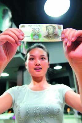 """广州出现20元面值假币 均以""""FA""""开头(图)"""