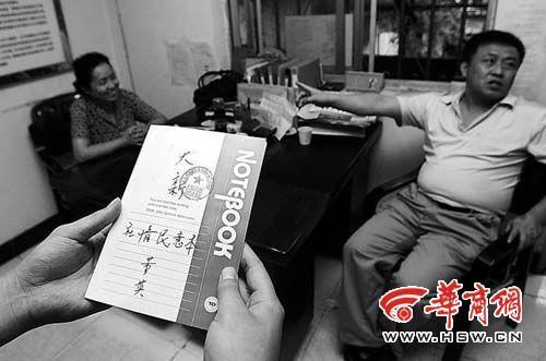 """西安一街道办记""""民情日记"""" 解决居民大小难题"""