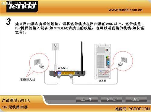 8大无线路由器初级设置