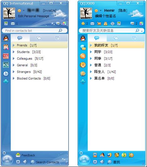 中西合璧:QQ国际版尝鲜体验
