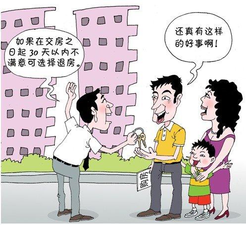 西安生活便利-10月26日:五个教训助你买对房子