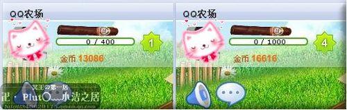 新手玩QQ开心牧场入门攻略指引