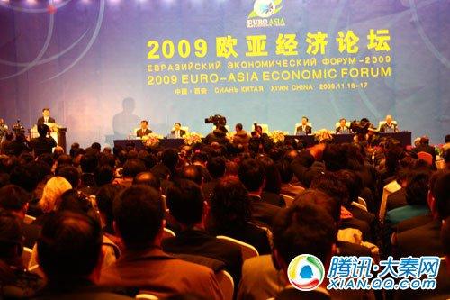 2019年欧亚经济论坛_2011欧亚经济论坛将于今年9 10月在西安举办