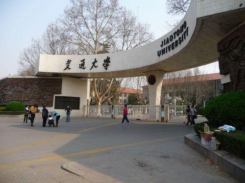 大秦网解读西安交通大学2010年自主招生方案