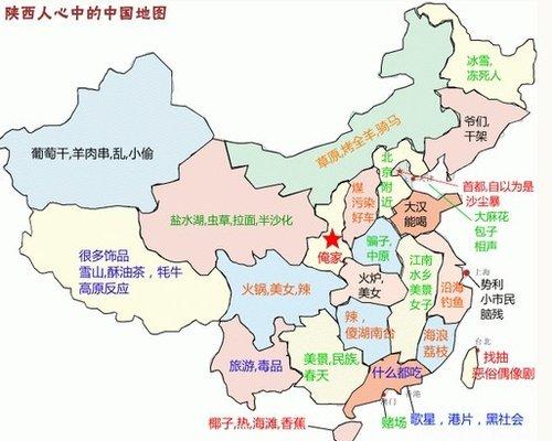 [9]陕西人眼中的中国地图;