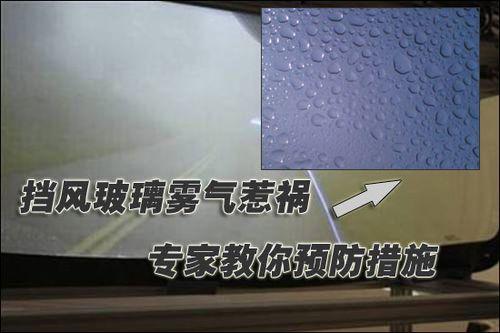 挡风玻璃相遇雾气会惹祸 专家教你预防妙招