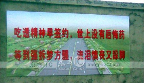 江苏泰州挂出拆迁雷人标语(组图)
