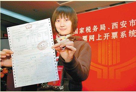 西安开出陕西首张网上发票 票价降至0.3元