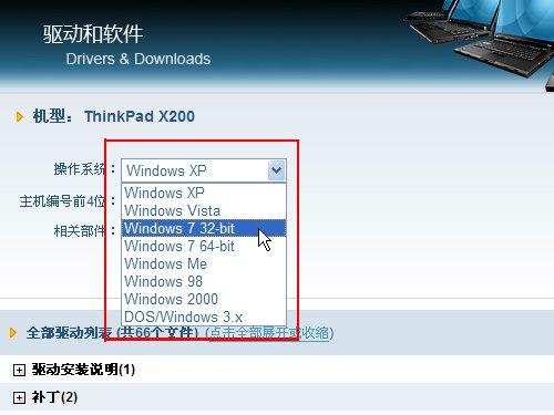 驱动和软件下载页面-看看谁家用户最幸福 各品牌Win7升级指南
