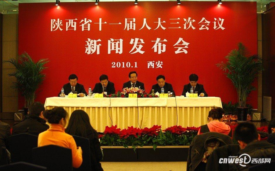 陕西省十一届人大三次会议新闻发布会