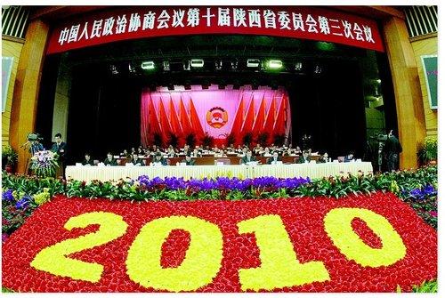 陕西省政协会议昨开幕 重点关注经济大发展