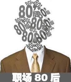 """走在奔三的路上 看2010首批""""80""""后惊人现状"""