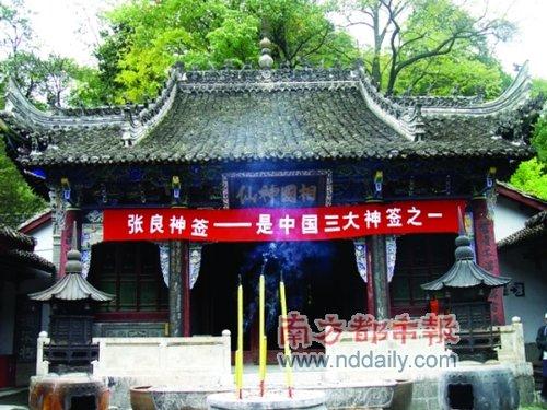 张良庙景区核心建筑.