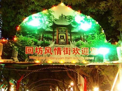 西安回民街 外地人来陕西必逛