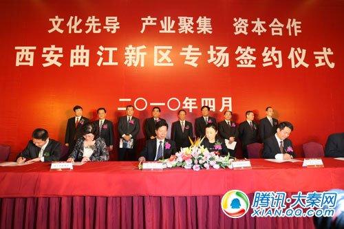 曲江新区西洽会首日签约项目32个 总投资870亿