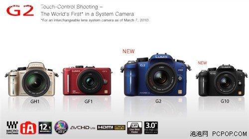M4/3强将 松下相机G2/G10发布详解
