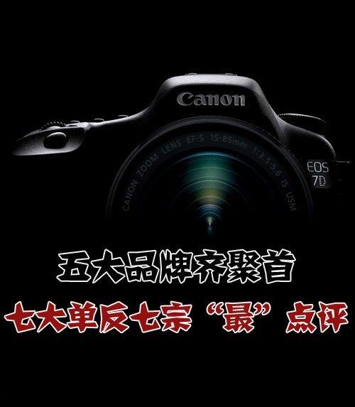 """五品牌齐聚首 单反相机7宗""""最""""点评"""
