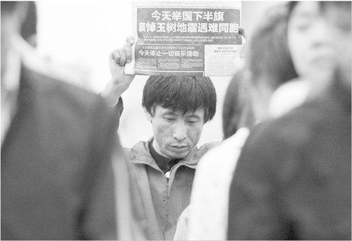 青海玉树地震发生第八天 陕西省各地在默哀