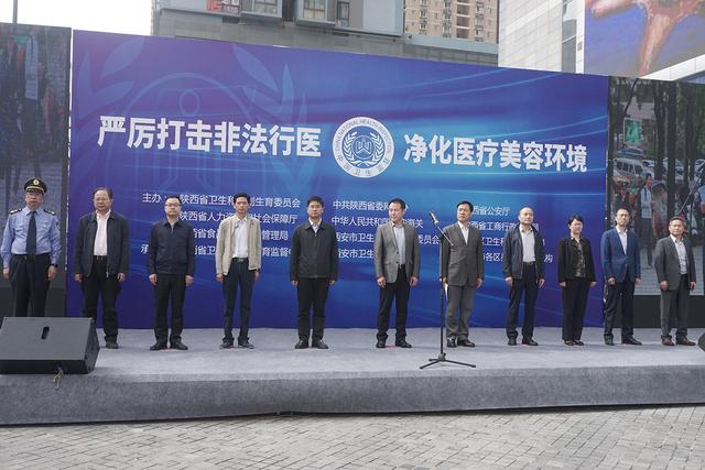 陕西省七部门联合严厉打击非法行医 净化医疗美容环境