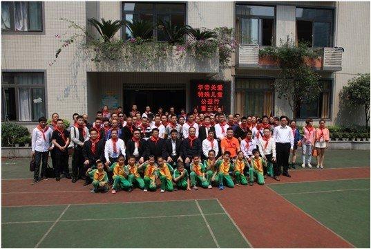 4月18日,华帝人与重庆聋哑学校儿童在一起
