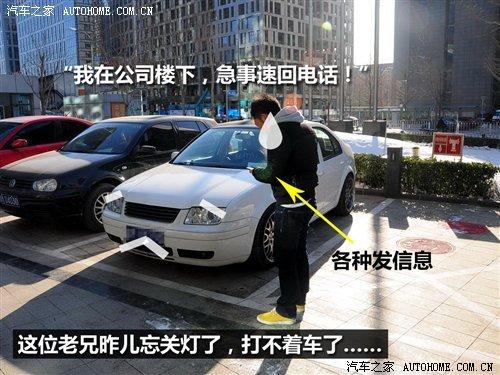 """解决""""打不着车""""烦恼 冬季汽车电瓶维护知识"""