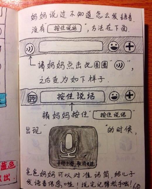 男子手绘说明书教爸妈用微信 网友:好有爱