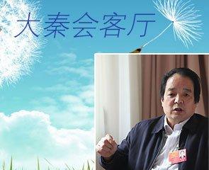 王勇超:申建国家级关中民俗文化旅游示范区