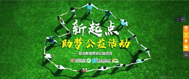 陕西新东方职业教育帮扶公益活动圆满落幕