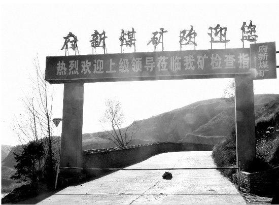 府谷一煤矿矿长瞒报6人死亡事故被刑事拘留