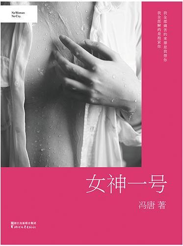 冯唐称《女神一号》是他的首部科幻小说