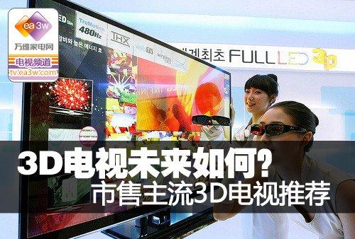 3D电视未来如何?市售主流3D电视推荐