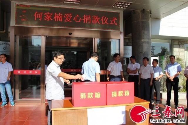 铜川新区管委会募捐4万余元 委托民警送尿毒症男孩