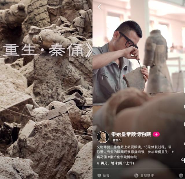 秦陵博物院入驻腾讯微视 全新视角看秦俑之美