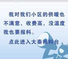西安供暖6问题市民最关注 有问题可投诉咨询