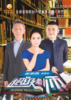 《超级老师》今晚首播 蒋昌建不作主持当评委