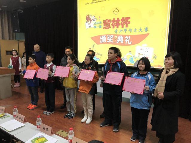 """西安市第一届""""意林杯""""青少年作文大赛颁奖典礼举行"""