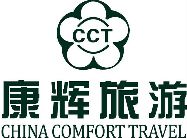 中国康辉西安国际旅行社简介
