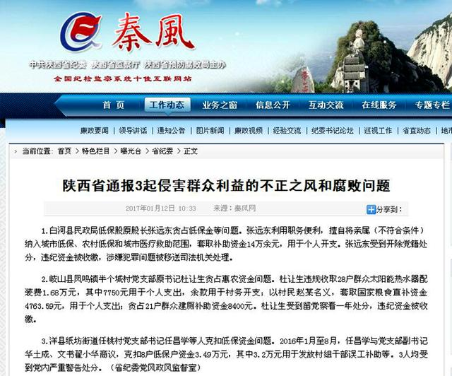 白河县民政局一股长占用克扣低保资金14万元被查