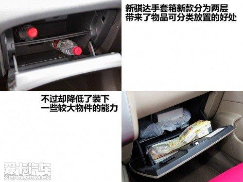 后备箱空间垫实测 车型 新骐达 老骐达 最小开口宽度(cm) 73 67 内部