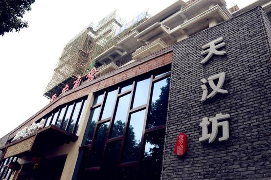 易源·天汉坊一期工程主体已现雏形 项目如期推进