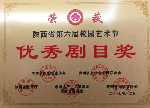 省校园艺术节外事学院话剧《白鹿原》斩获五项大奖