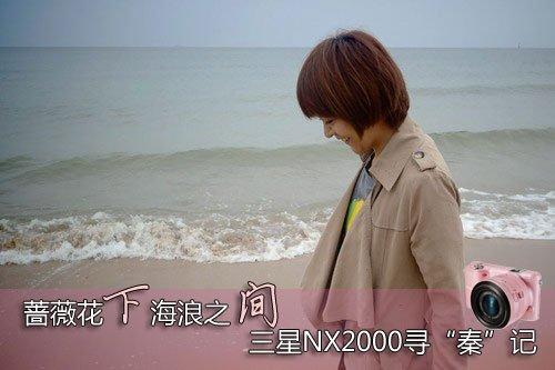 """蔷薇花下海浪之间 三星NX2000寻""""秦""""记"""