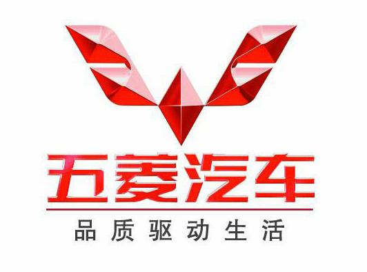 五菱喜获中国驰名商标 回馈广大消费者