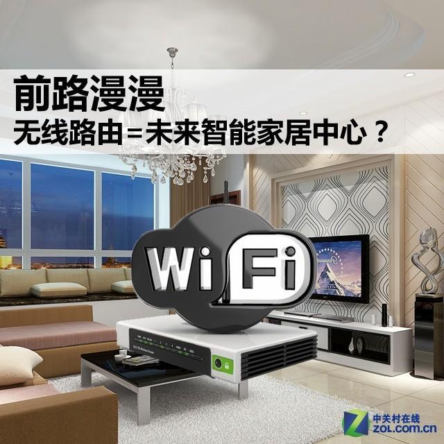 前路漫漫 无线路由=未来智能家居中心?图片